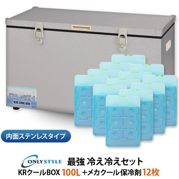 高機能保冷剤セットオンリースタイルだけの最強 100LNS 内面ステンレスタイプKRクールBOX-S 冷え冷えセット!