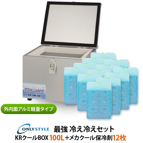 外内面アルミ軽量タイプKRクールBOX100L 高機能保冷剤セットオンリースタイルだけの最強 冷え冷えセット!