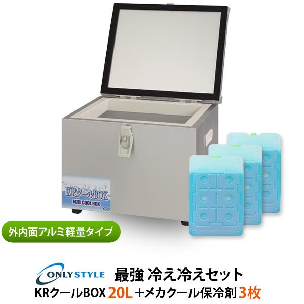 【爆買い!】 外内面アルミ軽量タイプKRクールBOX20L 高機能保冷剤セットオンリースタイルだけの最強 冷え冷えセット!, カキノキムラ:f75e1954 --- canoncity.azurewebsites.net