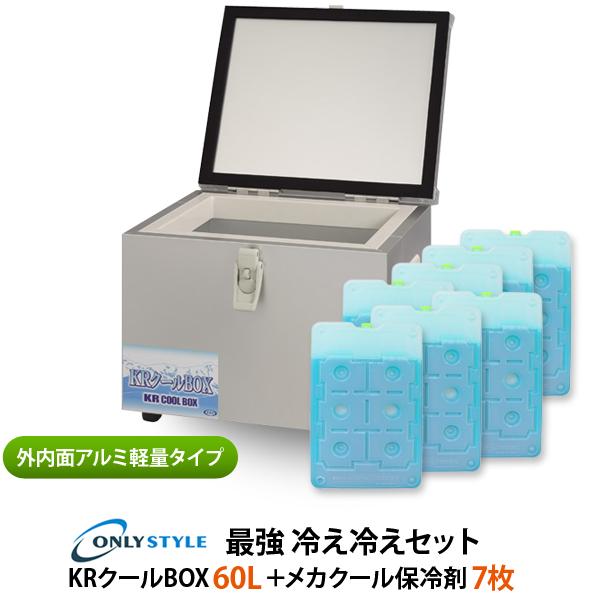 外内面アルミ軽量タイプKRクールBOX60L 高機能保冷剤セットオンリースタイルだけの最強 冷え冷えセット!