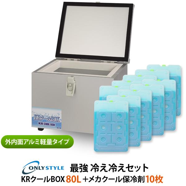 外内面アルミ軽量タイプKRクールBOX80L 高機能保冷剤セットオンリースタイルだけの最強 冷え冷えセット!