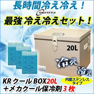 【★大感謝セール】 内面ステンレスタイプKRクールBOX-S 20LNS 20LNS 高機能保冷剤セットオンリースタイルだけの最強 冷え冷えセット!, une heureux ウルーウール:f82a41ae --- pokemongo-mtm.xyz