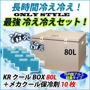 感謝の声続々! 外内面アルミ軽量タイプKRクールBOX80L 高機能保冷剤セットオンリースタイルだけの最強 冷え冷えセット 冷え冷えセット!!, らいぷら:c7aed715 --- hortafacil.dominiotemporario.com