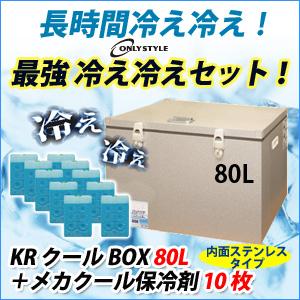 内面ステンレスタイプKRクールBOX-S 80LNS 高機能保冷剤セットオンリースタイルだけの最強 冷え冷えセット!