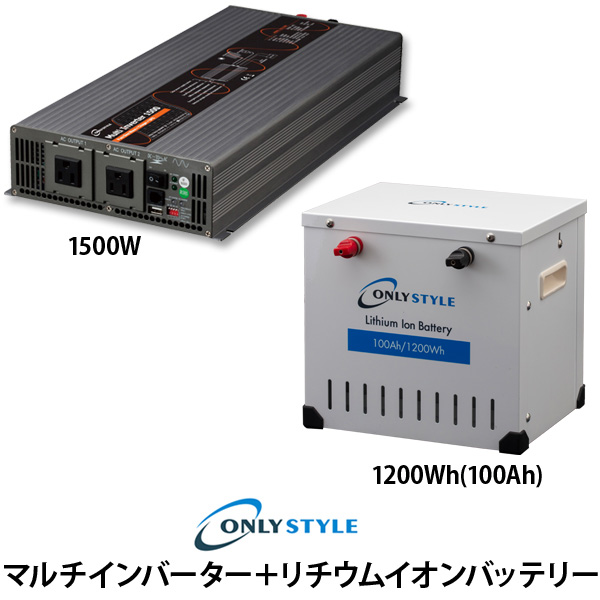 【オンリースタイル蓄電池セット】【イベント向け電源セット】マルチインバーター1500W+リチウムイオンバッテリー1200Wh(100Ah)(レビュー投稿お願い価格)