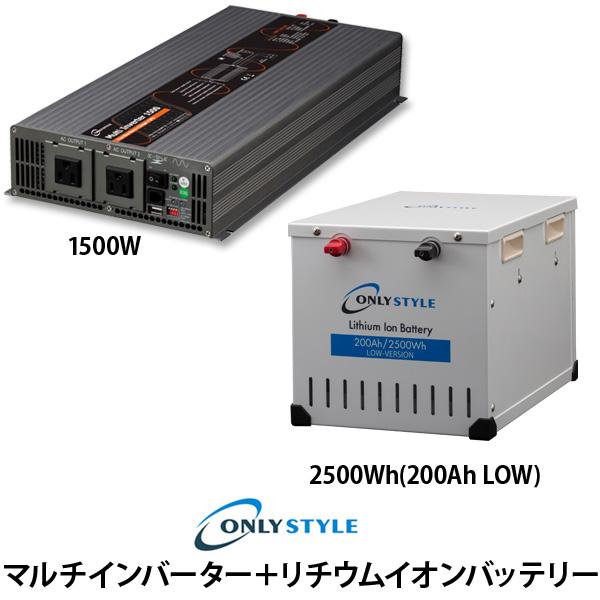 【オンリースタイル蓄電池セット】【イベント向け電源セット】マルチインバーター1500W+リチウムイオンバッテリー2500Wh(200Ah)Low-version(レビュー投稿お願い価格)