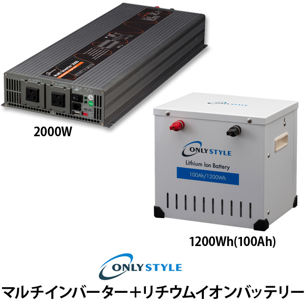 【オンリースタイル蓄電池セット】【イベント向け電源セット】マルチインバーター2000W+リチウムイオンバッテリー1200Wh(100Ah)(レビュー投稿お願い価格)