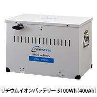 【大型商品】オンリースタイル リチウムイオンバッテリー 5100Wh(400Ah) SimpleBMS内蔵型式:WB-LYP400AHA12SB