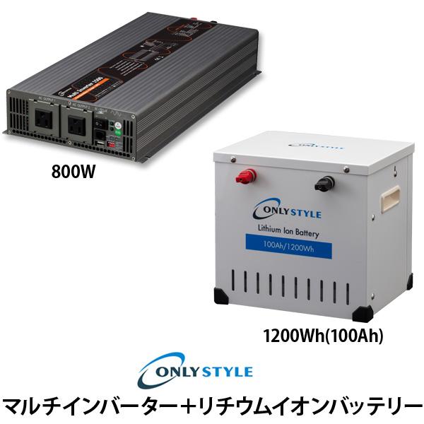 【オンリースタイル蓄電池セット】【イベント向け電源セット】マルチインバーター800W+リチウムイオンバッテリー1200Wh(100Ah)(レビュー投稿お願い価格)
