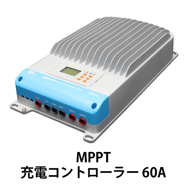 MPPT充電コントローラー60A(レビュー投稿お願い価格)