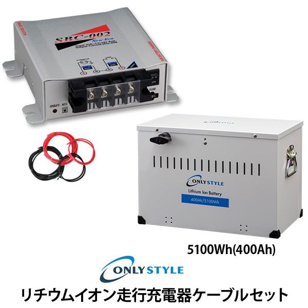 【大型商品】オンリースタイル限定!リチウムイオン走行充電器ケーブルセットリチウムイオンバッテリー(400Ah)(レビュー投稿お願い価格)