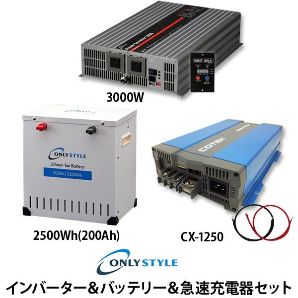 インバーター&バッテリー&急速充電器セット「パワーインバーター3000W」「リチウムイオンバッテリー2500Wh(200Ah)」「COTEK 急速充電器 CX-1250」(レビュー投稿お願い価格)