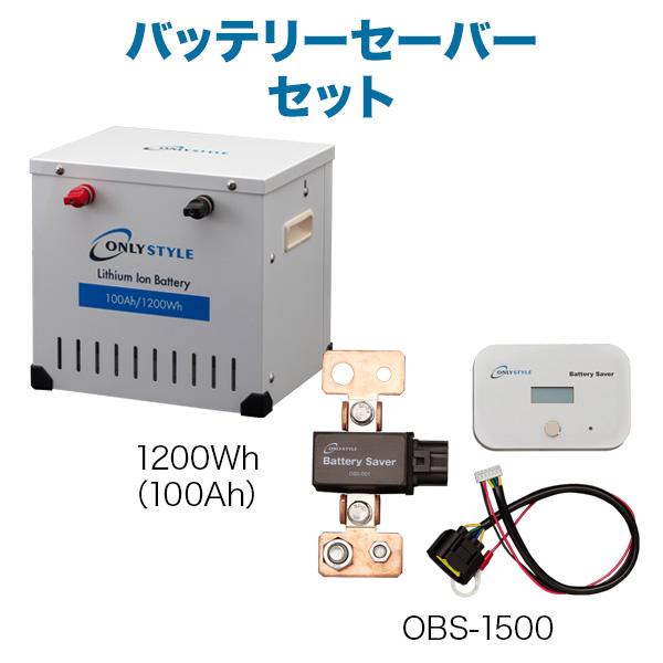 オンリースタイル リチウムイオンバッテリー 1200Wh(100Ah)+ 過放電予防装置 バッテリーセーバー OBS-1500 セット (レビュー投稿お願い価格)