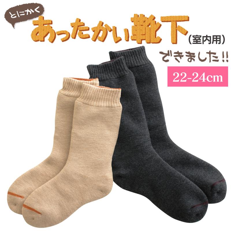 559ce15a5eb007 とにかくあったかい靴下 女性用(22-24cm)【ソックス ルームソックス レディース 冷え 保温 パイル 室内 日本製】