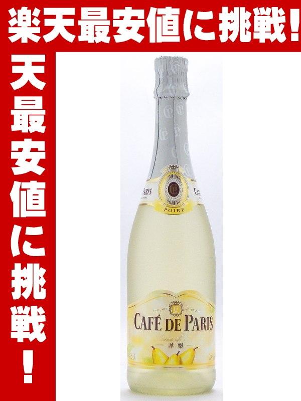 Cafe-de-Paris PEAR 750 ml sweet fruit drink cafe de paris with