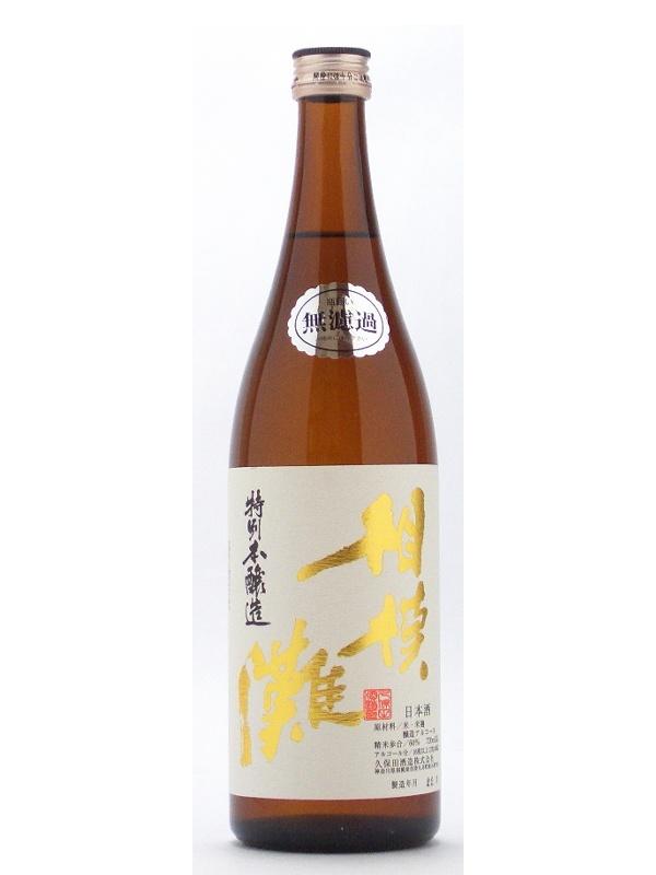 神奈川县久保田造酒相模滩特别的本酿造一次点火720ml
