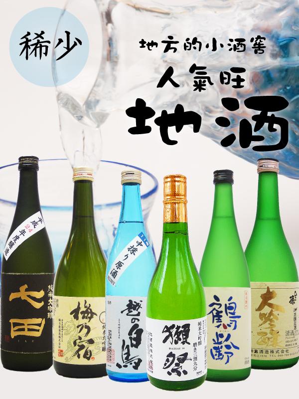 Unobtainable in Japan popular sake Kura daiginjo 6 bottle set