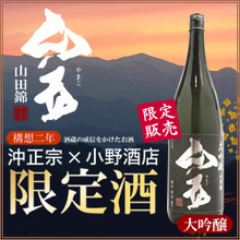 1,800 ml of mountain five components brewing sake from the finest rice