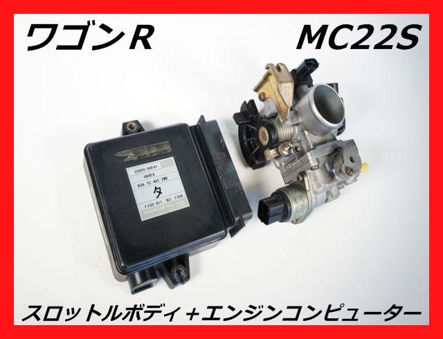 ☆良品☆スズキ MC22S ワゴンR スロットルボディ+エンジンコンピューター【中古】走行距離約55,000km 動作OK