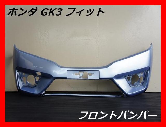 ホンダ GK3/GP5 フィット フロントバンパー 【中古】HONDA Fit