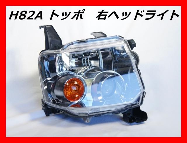 H82A トッポ 純正キセノンヘッドライト 右【中古】HID 点灯OK STANLEY P6537