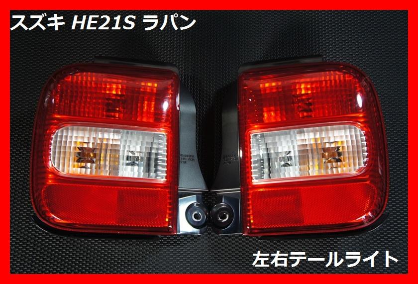 スズキ HE21S ラパン 前期 左右テールライトセット ブレーキランプ【中古】