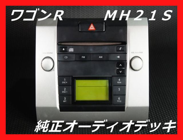 ☆動作良好☆スズキ MH21S ワゴンR 純正オーディオデッキ【中古】
