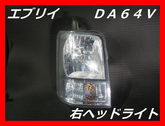 スズキ DA64V エブリイ 右ヘッドライト【中古】LE04H6129 ハロゲン