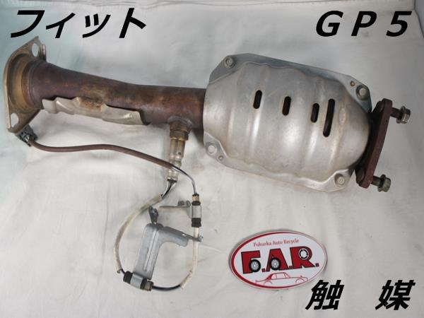 ホンダ GP5 フィット 触媒【中古】