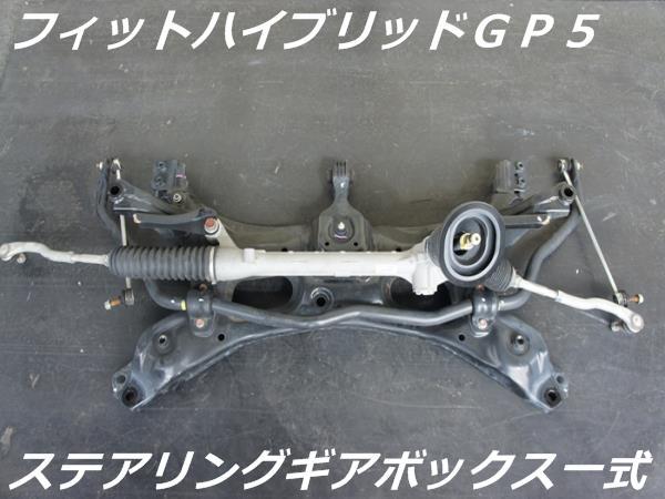 【低走行☆】ホンダ GP5 フィットハイブリッド ステアリングギアボックス周辺一式【中古】