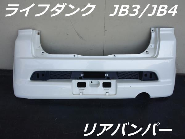 SALE品 ホンダ JB3 JB4 ライフダンク 白 限定価格セール リアバンパー 71501-SAP-000 信託 中古 73482