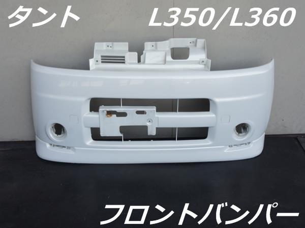 SALE品 ダイハツ L350 L360 買収 中古 タント 新商品 フロントバンパー