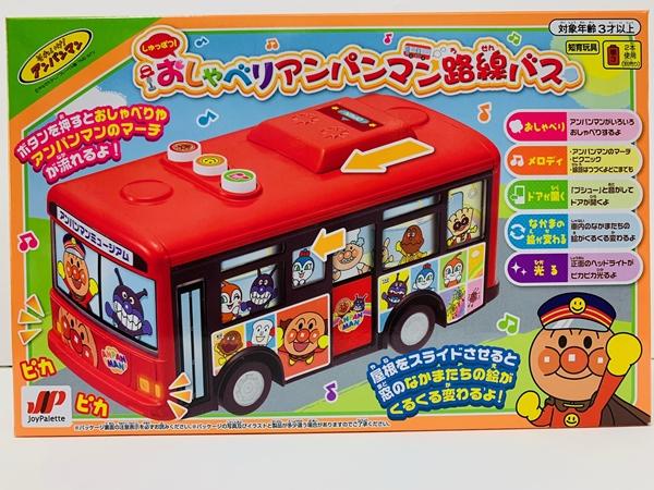 実際に高知県で走っているJR四国バス それいけ アンパンマン しゅっぱつ 3才以上 路線バス 安心の実績 高価 買取 強化中 30985 おしゃべりアンパンマン 返品不可