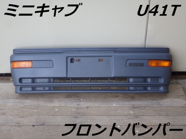 SALE品 ミツビシ U41T ミニキャブ 中古 お金を節約 今ダケ送料無料 塗り無し黒 フロントバンパー