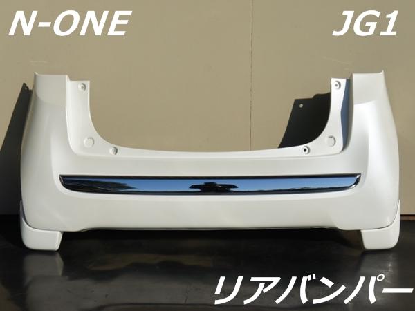 ホンダ JG1 N-ONE リアバンパー白 【中古】