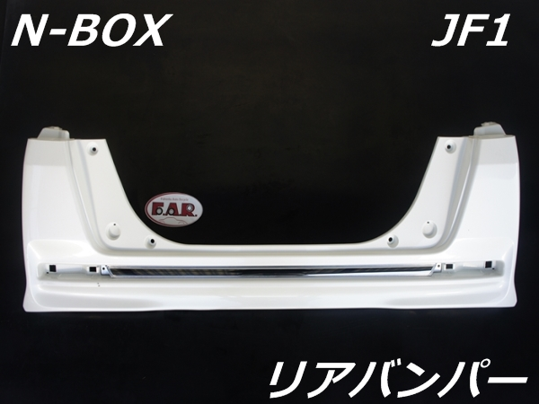 SALE品 ホンダ JF1 中古 NEW N-BOX リアバンパー白 激安価格と即納で通信販売