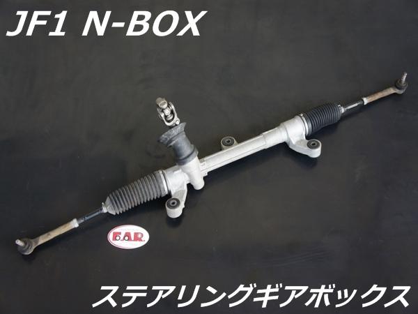 SALE品 人気 ホンダ JF1 N-BOXカスタム S07Aターボ 中古 2WD ギフ_包装 ステアリングギアボックス