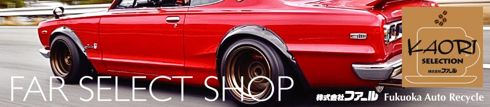FAR SELECT SHOP:自動車の中古パーツ等を販売するお店です。