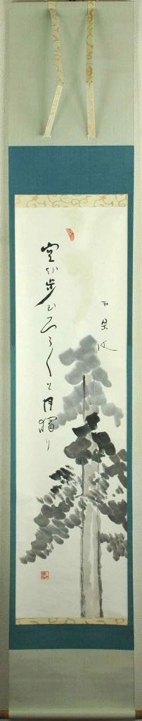 荻原井泉水 「孤松 画賛」 掛軸(共箱)