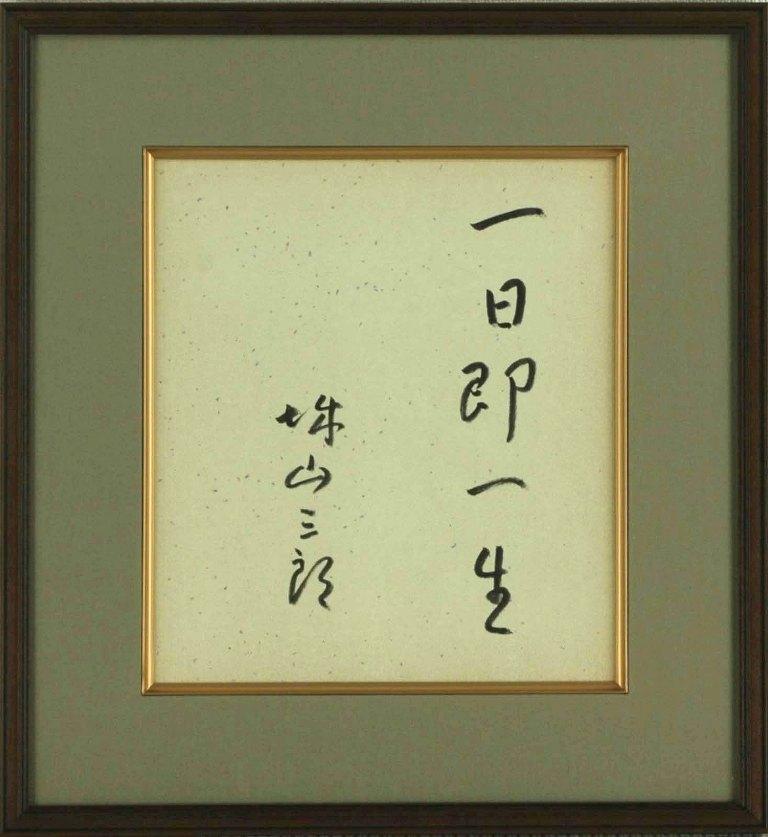 城山三郎 「一日即一生」 自筆色紙