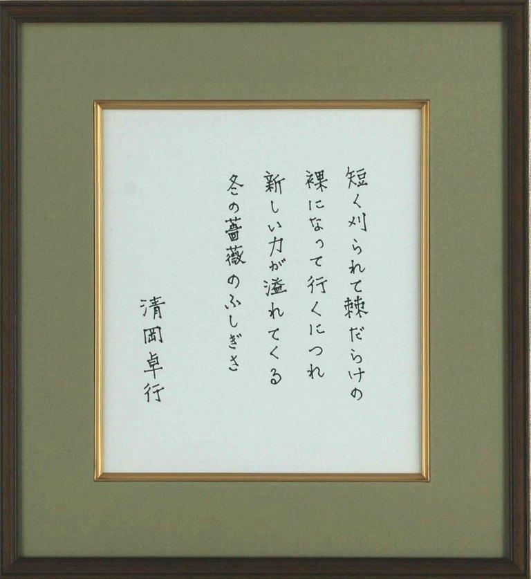 清岡卓行 「短く刈られて~」 自筆色紙