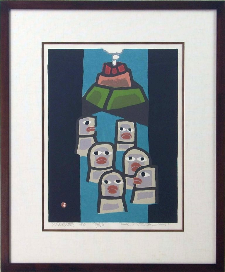 畦地梅太郎 「火の山の人たち」 木版