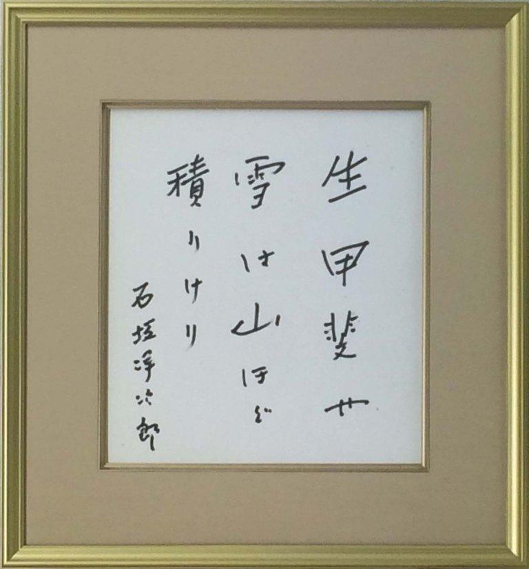 石坂洋次郎 「生甲斐や~」 自筆色紙