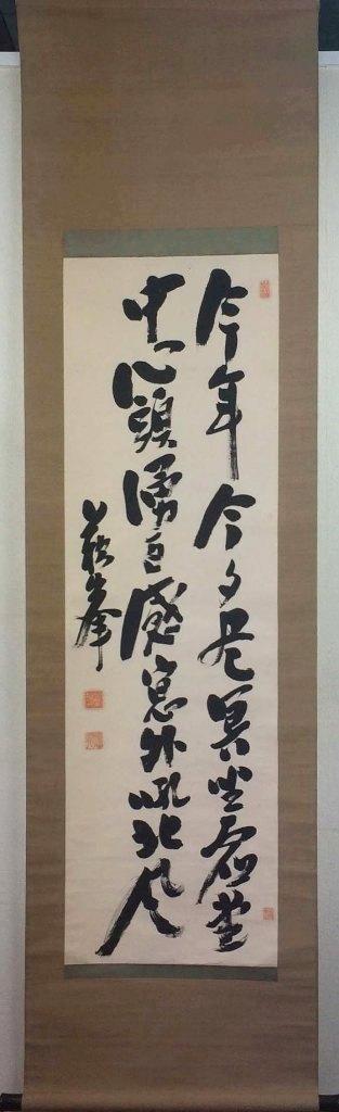 徳富蘇峰 「二行書」 共箱