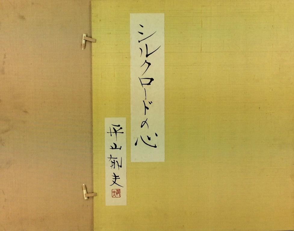 平山郁夫 「シルクロードの心」 瑠璃彩版