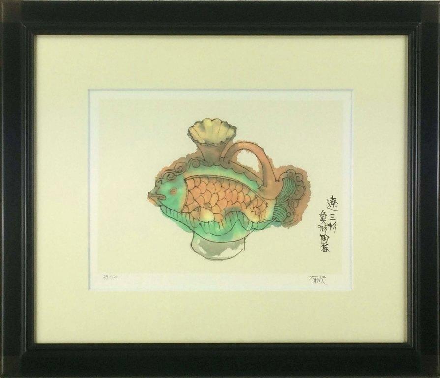 平山郁夫 「遼三彩魚形陶器」 シルクスクリーン