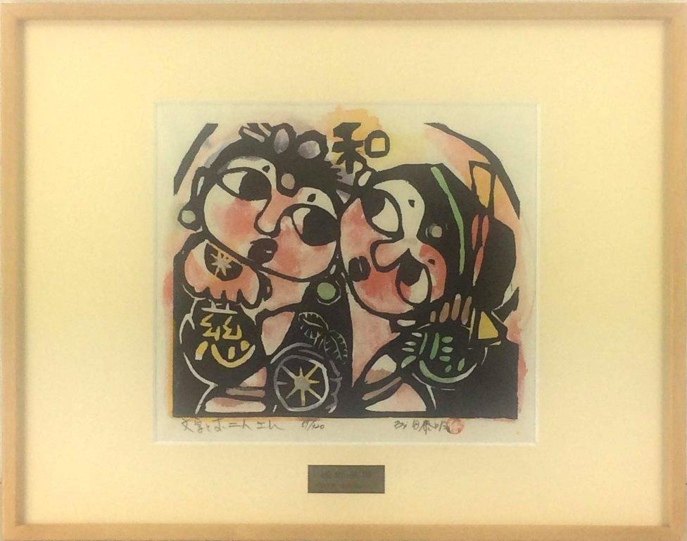 成田泰明 「文字とお二人さん」 手彩色木版