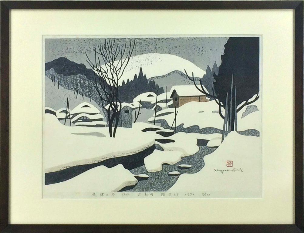 斎藤 清 「会津の冬(88)三島町 間方(1)」 木版
