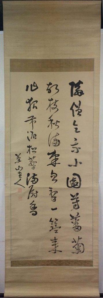 菅 茶山 「二行書」 掛軸 双福