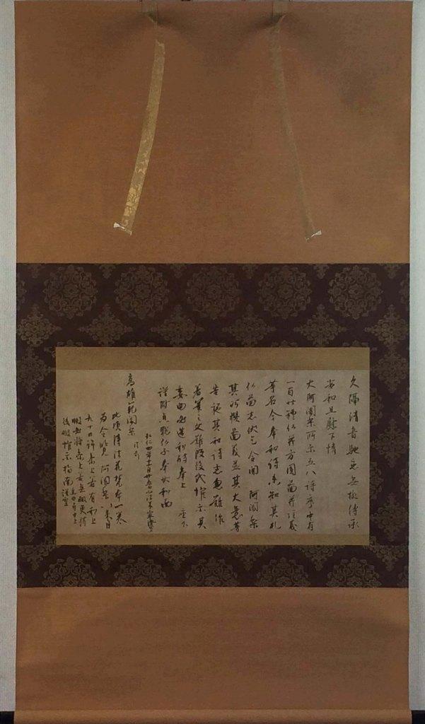 弘法大師 傳教大師 「風信帖 久隔帖」 リトグラフ軸 二幅対